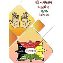 શ્રી નમસ્કાર મહામંત્ર (Shri Namashkar Mahamantra): Jain Navkar mahamantra vishe (Gujarati Edition)