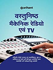 RRB Objective Mechanic Radio avum TV  Hindi 2018