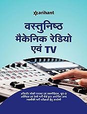 RRB Objective Mechanic Radio avum TV  Hindi 2018