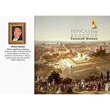Golden Jerusalem (Galician Edition)