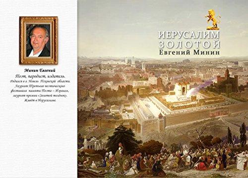 Golden Jerusalem (Galician Edition) por Evgeny Minin