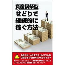 shisankouchikugatasedoridekeizokutekinikaseguhouhou (Japanese Edition)