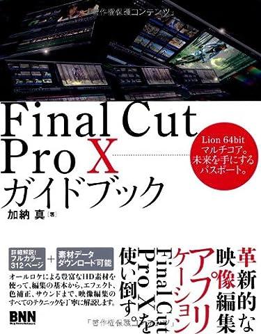 Final Cut Pro X ガイドブック