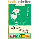 Bade Ghar Ki Beti (Hindi Edition)