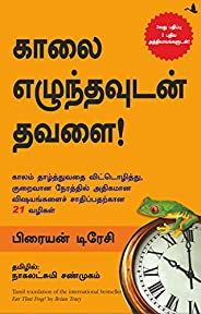 Eat That Frog - Revised 3rd Edition (Tamil Edition)