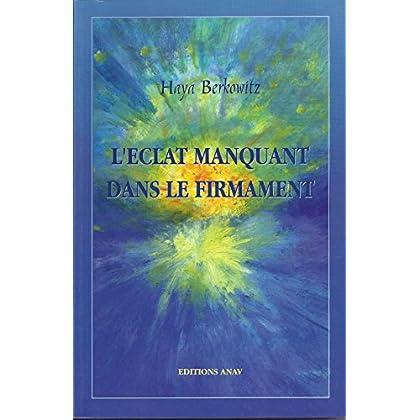 L'ECLAT MANQUANT DANS LE FIRMAMENT: Rabbi Moché Hayim Luzzatto, le Ramhal, Biographie d'un grand Maître d'Israël