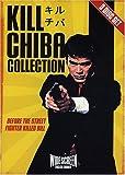Sonny Chiba: Kill Chiba Collection [Import USA Zone 1]
