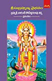 #7: Subrahmanya Vybhavam: శ్రీ సుబ్రహ్మణ్యవైభవం