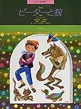 Peter und der Wolf: Klavier 4-händig.