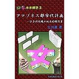 amazonesu toshi ka keikaku: shoushika monndai no bapponn teki kaiketsu saku esuefu mirai kousou (iryou kougi syuppann bu) (Japanese Edition)