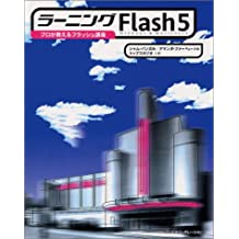 ラーニングFlash5―プロが教えるフラッシュ講座