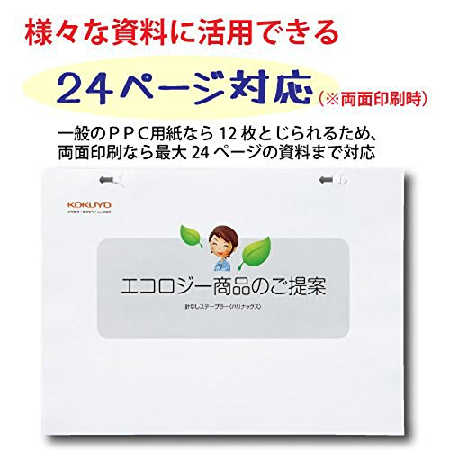 No needle stapler Kokuyo <Ha Linux> (desktop 12 sheets) SLN-MS112D (japan import) - 4