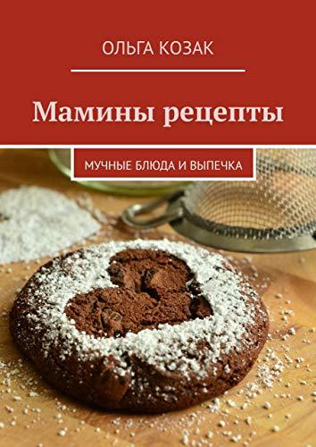 Мамины рецепты: Мучные блюда ивыпечка
