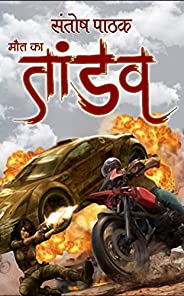 Maut Ka Tandav (Ashwin Pandit Book 2) (Hindi Edition)