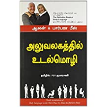 Body Language in the Work Place  (Tamil)