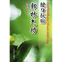 Bodybuilding and anticancer of Guo Lin Qigong (Chinese Edition)
