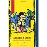 Rasskaz-kanonizatsiya: v pomosh izuchayushim russkiy yazik (dlya teh, kto eshe zhiv) (The Story Canonisation: for learners of the Russian language ... Russian Language Textbooks (Russian Readers))