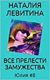 : ВСЕ ПРЕЛЕСТИ ЗАМУЖЕСТВА: Russian/French edition (Юлия t. 8)