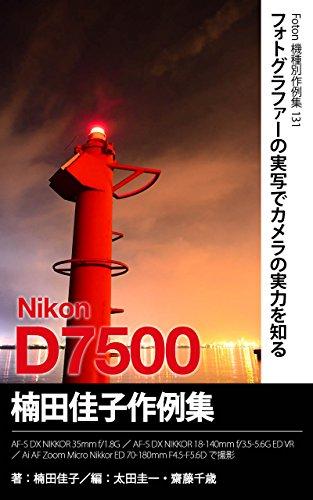 Foton Photo collection samples 131 Nikon D7500 Kusuda Yoshiko recent works: Capture AF-S DX NIKKOR 35mm f/18G / AF-S DX NIKKOR 18-140mm f/35-56G ED VR ... ED 70-180mm F45-F56D (Japanese Edition)
