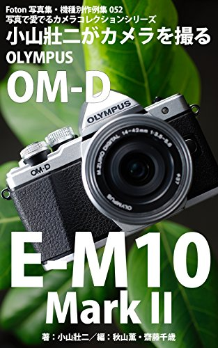 Foton Photo collection samples 052 Koyama Soji Capture OLYMPUS OM-D E-M10 Mark II (Japanese Edition)