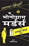 The Monogram Murders: The Brand New Hercule Poirot Mystery-Hindi [Paperback] [Jan 01, 2014] CHRISTIE AGATHA