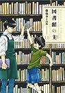 Le maître des livres, tome 11 par Shinohara