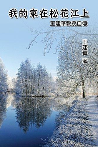 My Homeland on Song Hua Jiang: Dr. Francis Wang's Autobiography (Chinese Edition) by Francis Wang (2016-02-01)