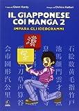 Il giapponese coi manga. Impara gli ideogrammi. Ediz. illustrata: 2