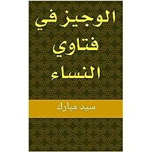 الوجيز في فتاوي النساء (Arabic Edition)