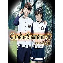 மெல்லினலாள்: பாகம் - 3 (Tamil Edition)