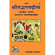 Amazon gita press books gita padachchheda anvaya hindi edition fandeluxe Image collections