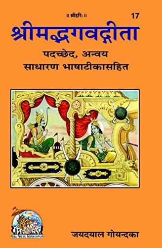 Srimad Bhagavad Gita Padaced Anvya Bhashasahit Code 17 Hindi (Hindi Edition)