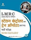 LMRC [Lucknow Metro Rail Corporation] Station Controller Cum Train Operator (SCTO) Bharti Pariksha