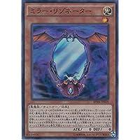 Yu-Gi-Oh carta SPHR-JP019 specchio del risonatore (Suparea) Yu-Gi-Oh! Arc Cinque