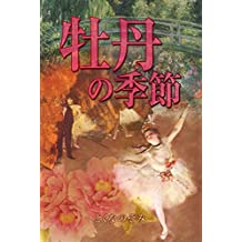 Botan no Kisetu (Japanese Edition)