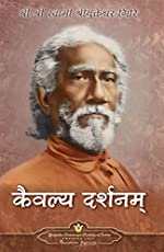Kaivalya Dharshanam