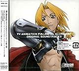 Songtexte von Michiru Oshima - Fullmetal Alchemist Original Soundtrack 2