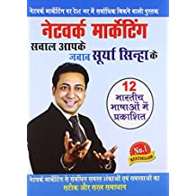 Network marketing Sawal Aapke jawab Surya Sinha Ke   (Hindi)