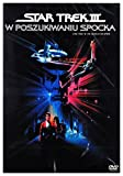 Star Trek III: The Search for Spock [Region 2] (English audio. English subtitles) by William Shatner