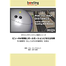 Pin-to-PAP Distance and Its Effect on Bowling Ball Motion: An exploration of its importance or lack thereof Bowling This Month (Japanese Edition)