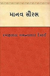 Manav Saurabh  (Gujarati)