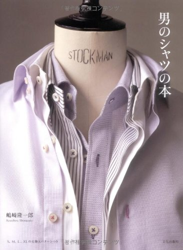 男のシャツの本