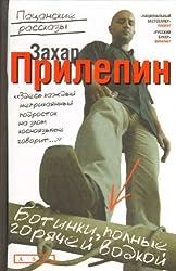 Botinki, Polnye Goriachei Vodkoi: Patsanskie Rasskazy[Boots, full of hot vodka: Patsan's stories] by Zakhar Prilepin (2008-01-01)
