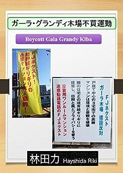 Boycott Gala Grandy Kiba (Japanese Edition) by [Hayashida Riki]