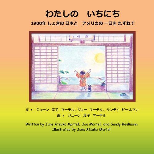 Watashi No Ichinichi: 1900-Nen Shoki No Nihon To Amerika No Ichinichi O Tazunete