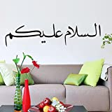 zooarts Art islamique calligraphie arabe Allah mural en vinyle amovible Stickers citation 505