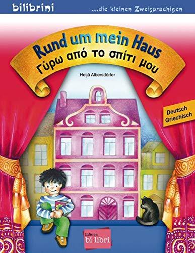Rund um mein Haus: Γύρω από το σπίτι μου / Kinderbuch Deutsch-Griechisch