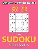 Easy Sudoku 500 Puzzles Easy: Sudoku Puzzles for Adults (with answers)