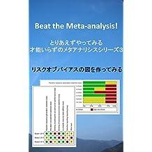 toriaezuyattemirusainiouirazunometaanarisisu: risukuobubaiasunozuwotukuttemiru bitozametaanarisisu (Japanese Edition)
