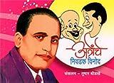 Atrenche Nivdak Vinod (Marathi Edition)